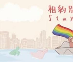 cover event 11.13 香港同志遊行2021 Hong Kong Pride Parade 2021